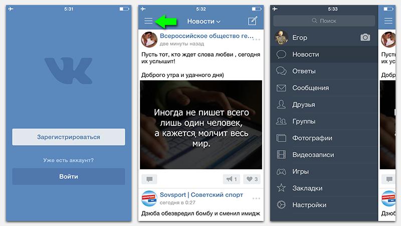 в приложении вконтакте не открываются фотографии