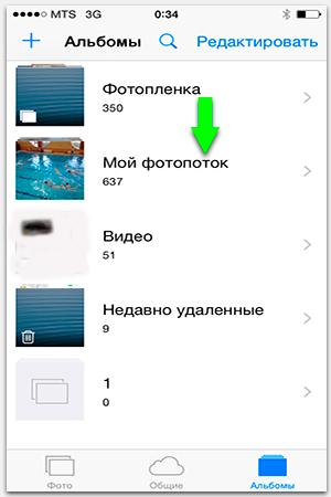 нам что в айфоне значит фотопоток и фотопленка могу сказать