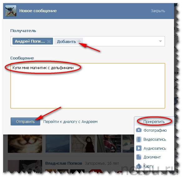 Вконтакте не отправляются картинки в сообщениях